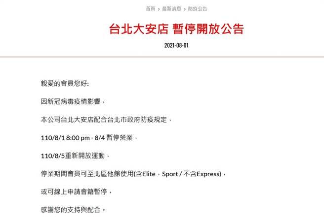 World Gym大安店今起停業3日,並進行全館清消。(圖/翻攝自World Gym官方網站)