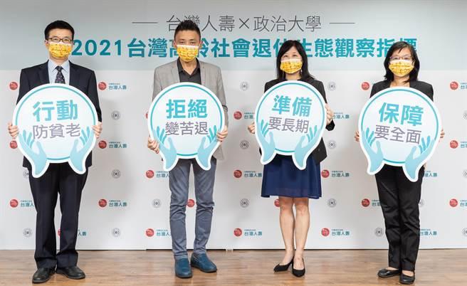 台灣人壽與政大商學院共同發布「2021台灣高齡社會退休生態觀察指標」,退休信心指數連2年不及格。(台壽提供)