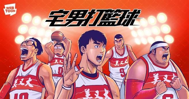 《宅男打籃球》為LINE WEBTOON登台7周年後,首部宣布影視化的台灣漫畫作品。(LINE WEBTOON提供)
