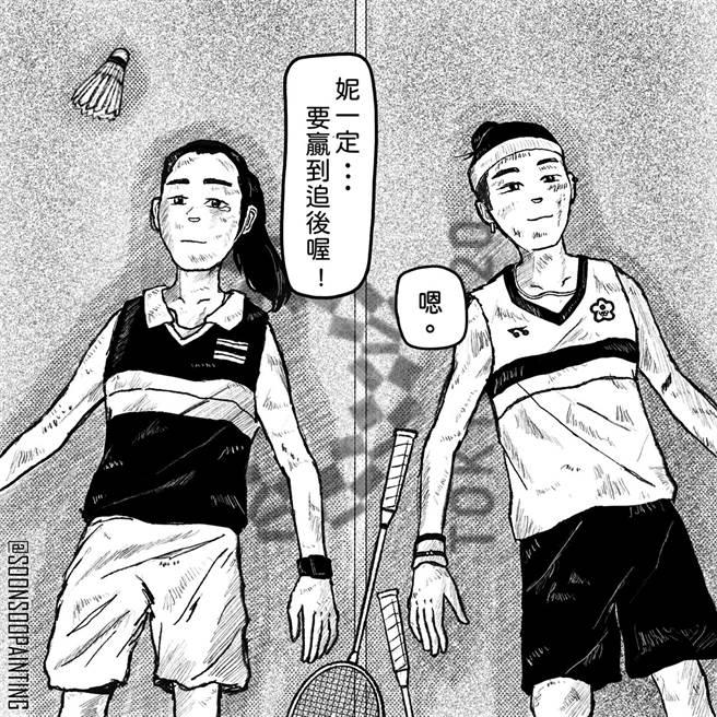 台灣插畫家Soon順順以日本人氣漫畫《火影忍者》為靈感,將鳴人與佐助比擬為小戴與依瑟儂,描繪出兩人歷經對戰、卻又惺惺相惜的情感,經泰國羽球好手依瑟儂分享。(Soon順順提供)