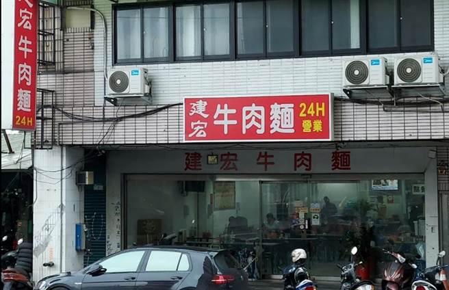 北市萬華區知名的「建宏牛肉麵」,驚傳不敵疫情將熄燈,走入歷史。(摘自google map)