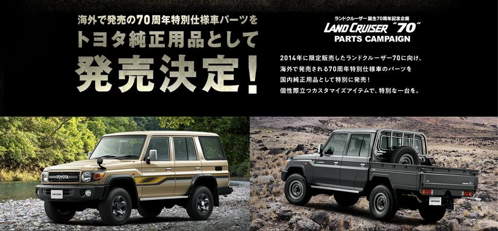 70年的榮耀回歸自家市場,Toyota Land Cruiser 300 車系日本盛大發表!(圖/CarStuff)
