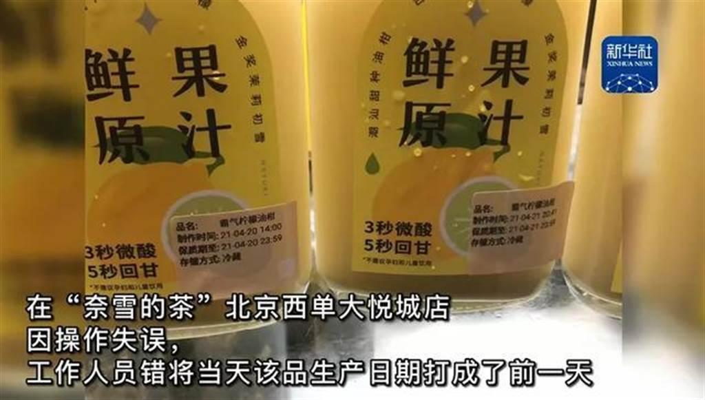 新華社記者臥底奈雪的茶,掀出嚴重衛生問題。(新華社)