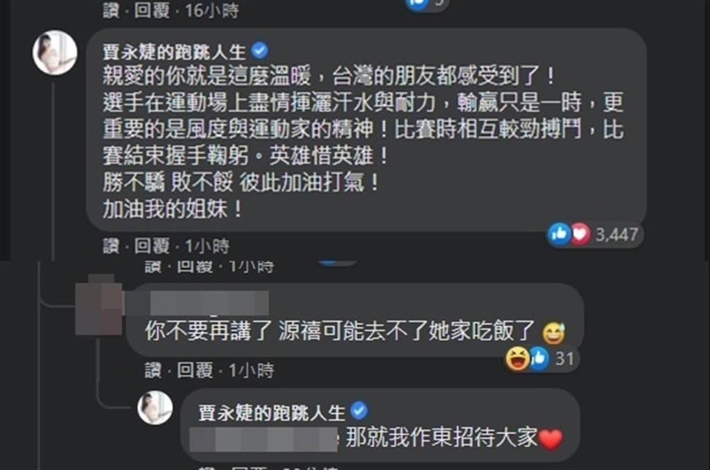 閨蜜賈永婕留言為小S打氣。(取自小S臉書)
