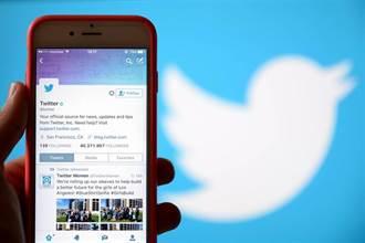 推特向假訊息宣戰 攜手美聯社路透社