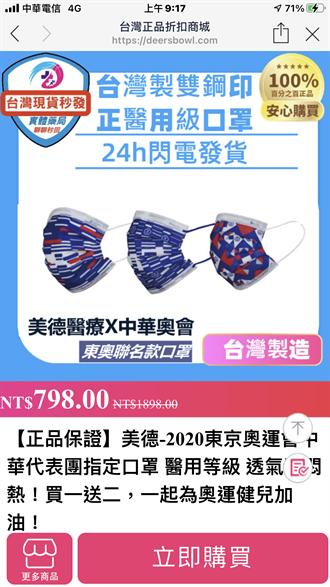 網購正夯中華隊口罩遭騙 疫情期間詐騙逾一成