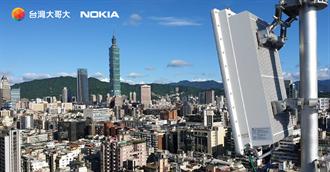 台灣大、聯發科與諾基亞結合700MHz + 3.5GHz頻段 完成SA 5G載波聚合測試