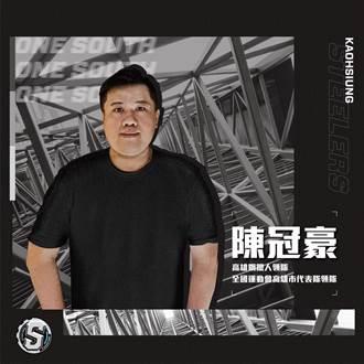 PLG》全力支援!鋼鐵人領隊陳冠豪出任高雄市隊領隊