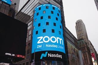 將強化資安措施 隱私訴訟和解 Zoom付8,500萬美元