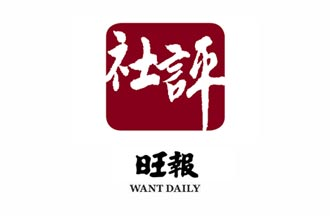 社評/美國護欄遇見北京底線