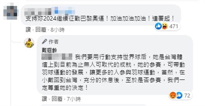 戴遐齡回應灌爆她臉書的網友。(圖翻攝自戴遐齡臉書)