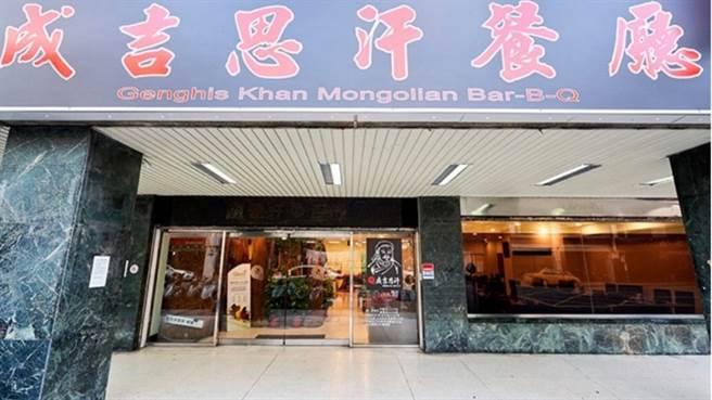 北市中山區吉林路上,開業至今70年的成吉思汗蒙古烤肉宣布熄燈。(圖/翻攝自成吉思汗蒙古烤臉書粉專)