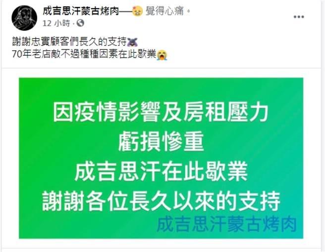 業者在臉書宣布,將永久歇業。(圖/翻攝自成吉思汗蒙古烤臉書粉專)