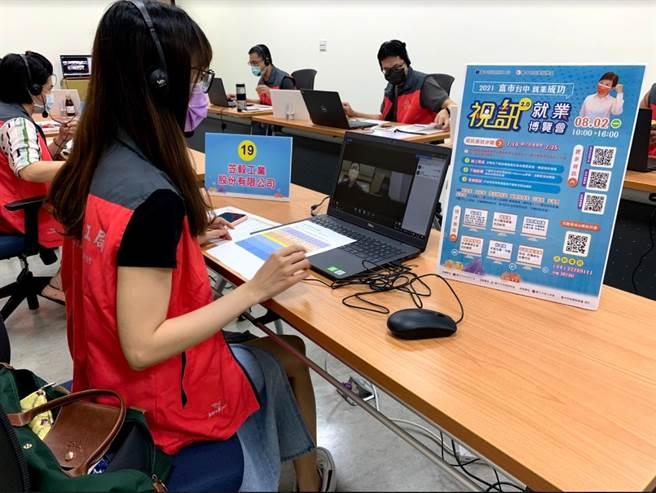 台中市勞工局實施視訊2.0就業博覽會視訊面試,企業與求職者稱讚好便利,吸引近500人次參與。(台中市府提供/盧金足台中傳真)