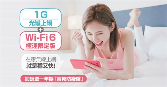 新申辦台灣大寬頻1G光纖上網,免費升級WiFi6,再加碼送一年期防疫險。(台灣大哥大提供/黃慧雯台北傳真)