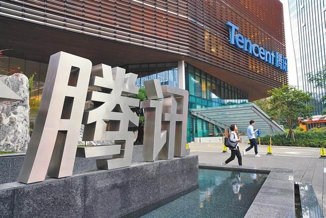 陸官媒抨擊網遊「精神鴉片」文章被刪除,騰訊控股下午盤收斂跌幅。(中新社)