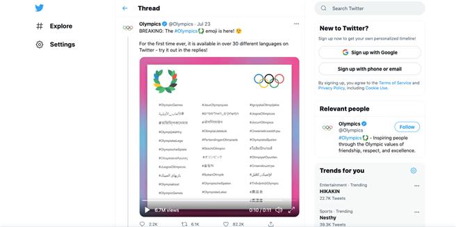 東奧官方於 Twitter 推出#OlympicGames專屬的 emoji。(圖片來源:Twitter)