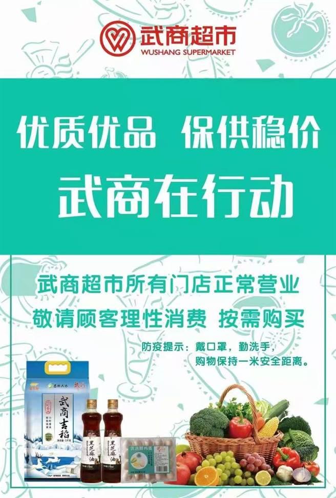 為了平抑物價、安穩民心,武漢規模最大的超市集團「武商超市」發布公告。(武商超市微博)