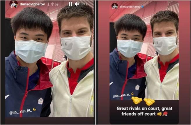 奧恰洛夫在IG限動貼出他與林昀儒的親密合照,林昀儒也即刻轉貼到自己的IG,完全展現兩人私下好交情。(截自dimaovtcharov,lin__yun_ju_IG)