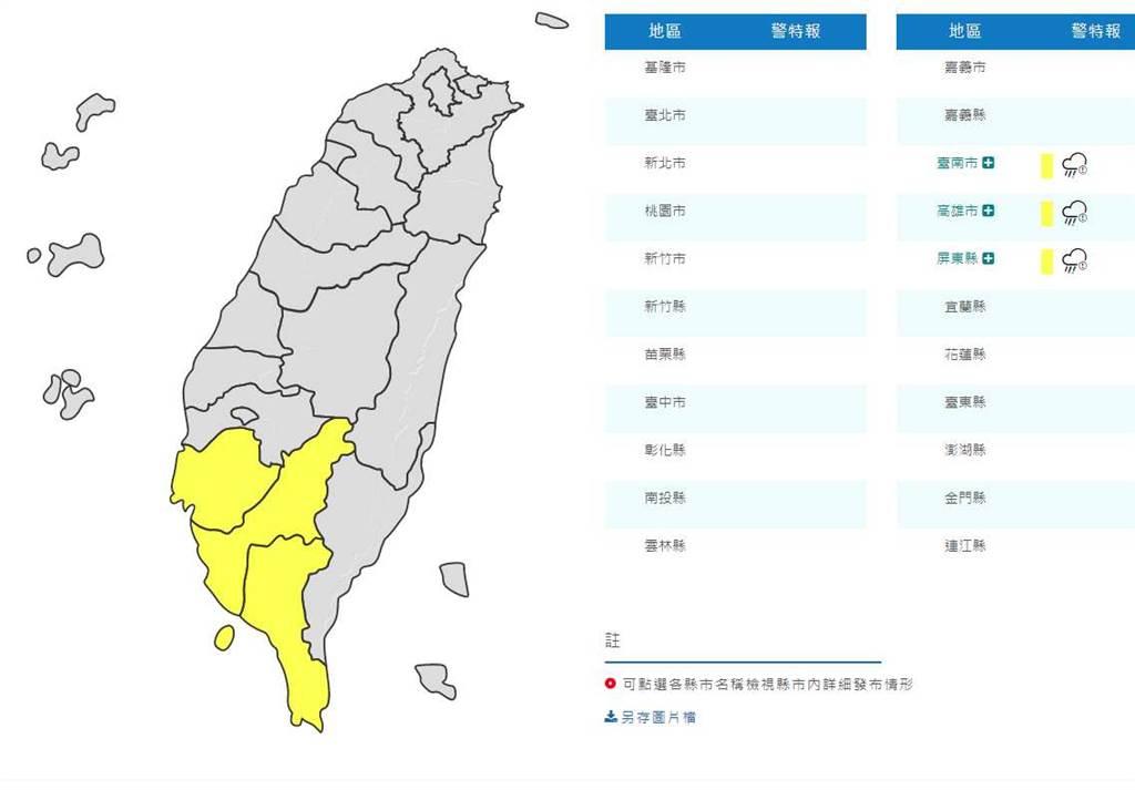 氣象局發布南高屏大雨特報。(翻攝自氣象局)