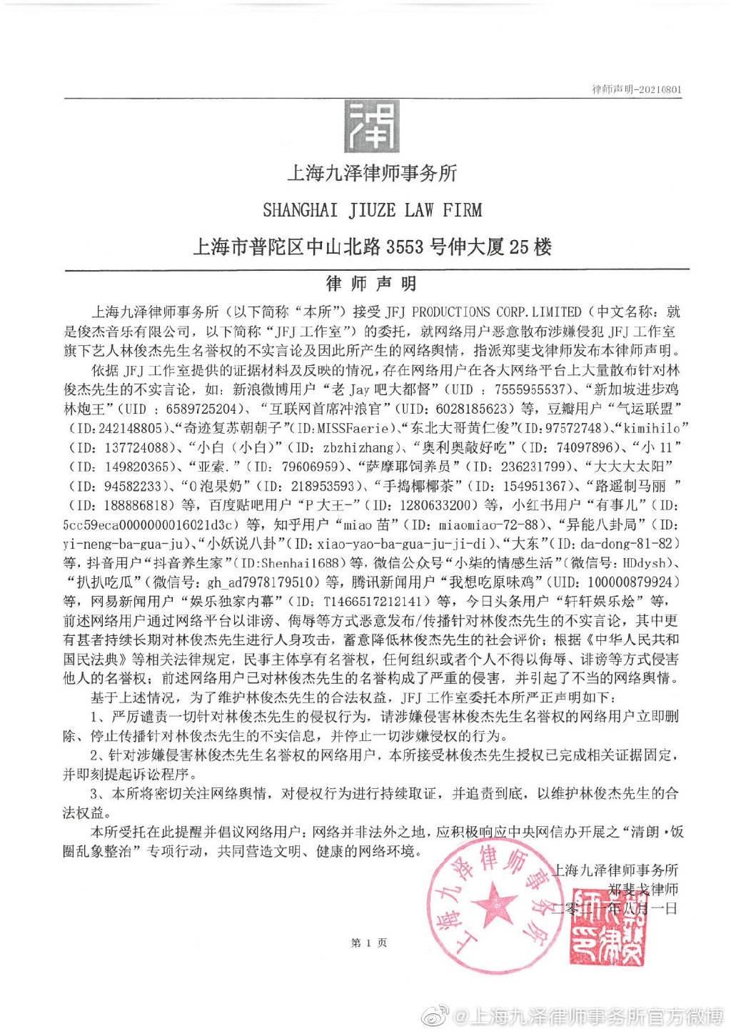 林俊傑先前透過律師發表聲明,表示將持續蒐證不實言論提告。(圖/翻攝自上海九澤律師事務所官方微博)