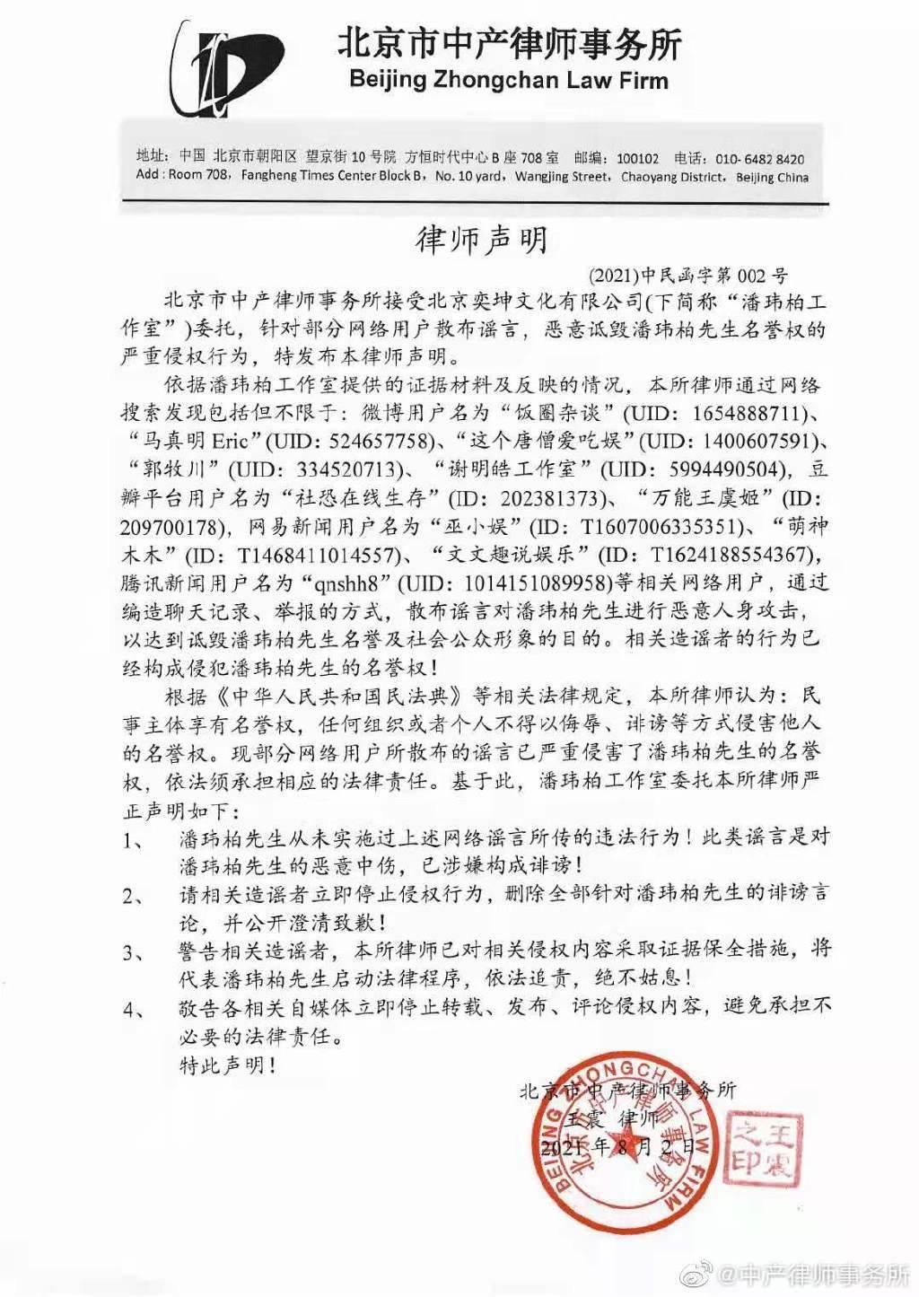 潘瑋柏也透過律師強調針對不實言論將堅決維權。(圖/翻攝自中產律師事務所微博)