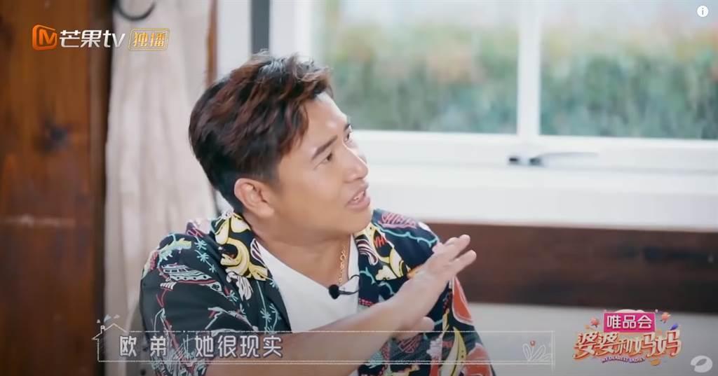 歐弟說鄭雲燦很現實,是標準外貌協會。(圖/YT@芒果TV)