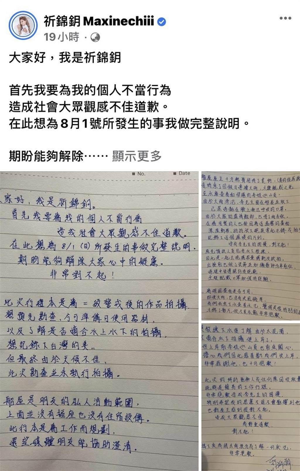 網紅祈錦鈅除在個人臉書貼上親筆信,說明事件原委,對於個人違反防疫規範的行為鄭重道歉。(翻攝祈錦鈅臉書)