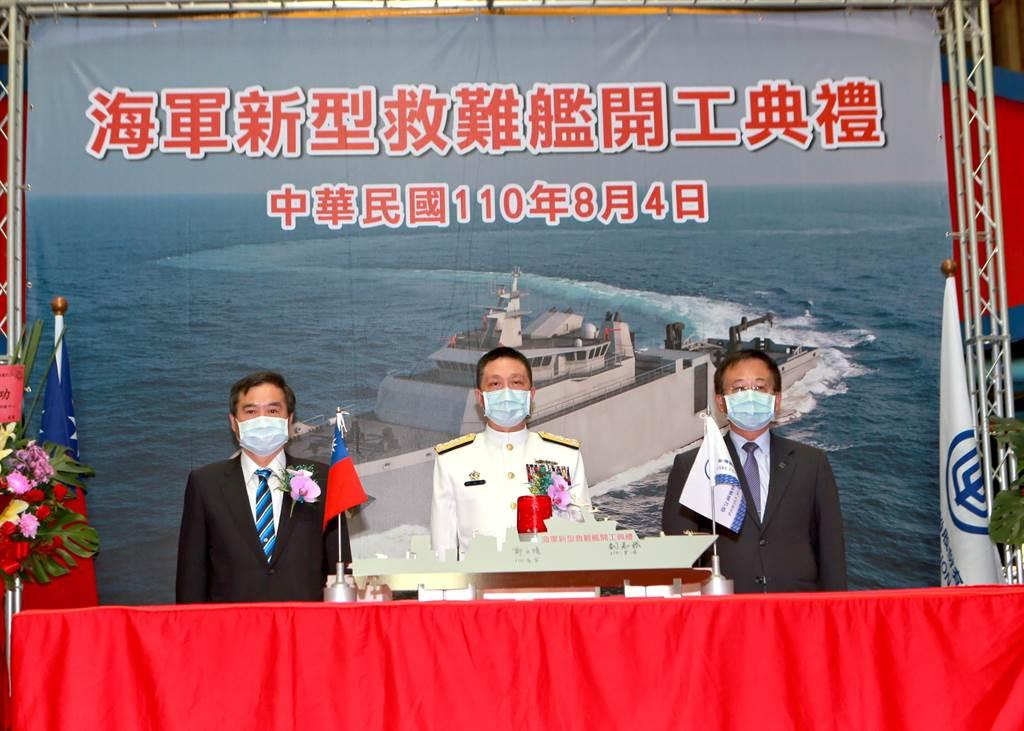 新型救難艦今開工,提升海軍救難能量,台船董事長鄭文隆及海軍司令劉志斌金共同主持。(台船提供)