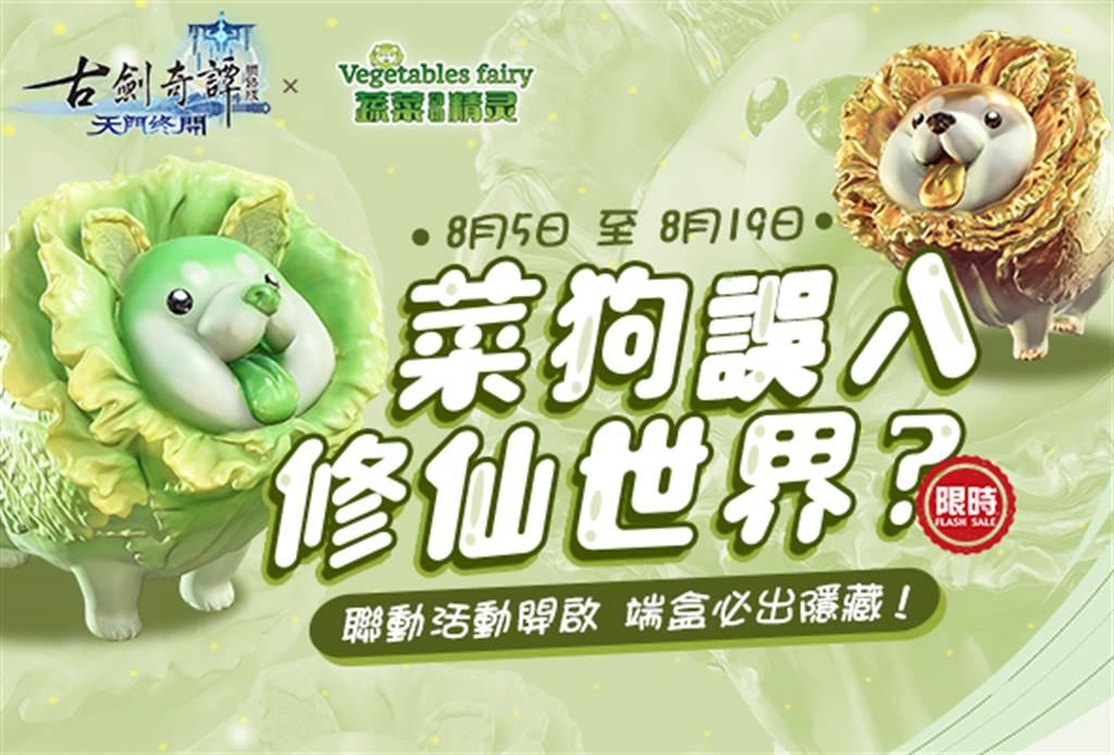 《古劍奇譚網路版》與《蔬菜精靈》首次推出聯動活動