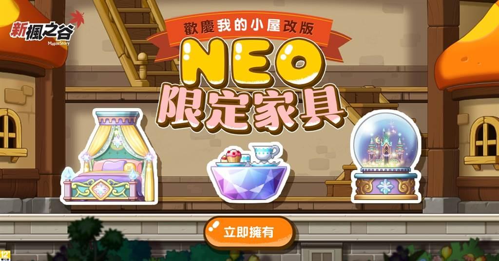 《新楓之谷》NEO限定傢俱