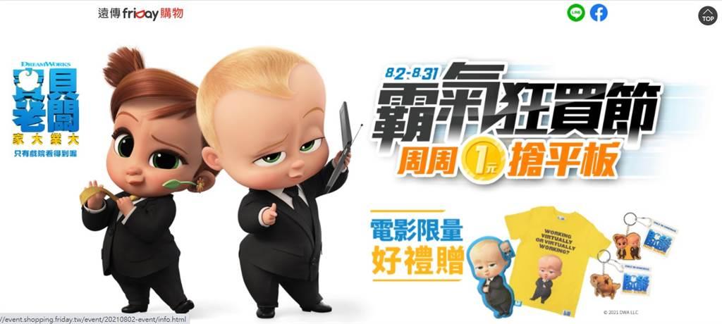 遠傳friDay購物發表父親節贈禮趨勢,8月推出霸氣狂買節。(遠傳friDay購物提供/黃慧雯台北傳真)