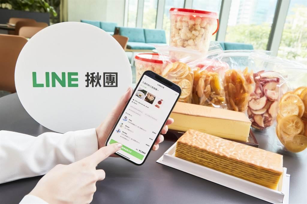 台灣限定!群組新功能「LINE揪團」正式上線。(LINE提供/黃慧雯台北傳真)