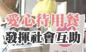 葉元之》積極爭取「待用餐」平台!