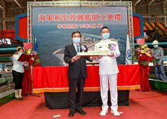 新型救難艦今開工 提升海軍救難能量