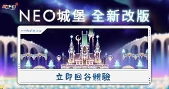 《新楓之谷》改版第二彈<br>豐富虛寶大放送