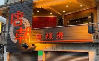 確診新北男曾到台南吃麻辣燙2小時 匡列23名顧客2員工