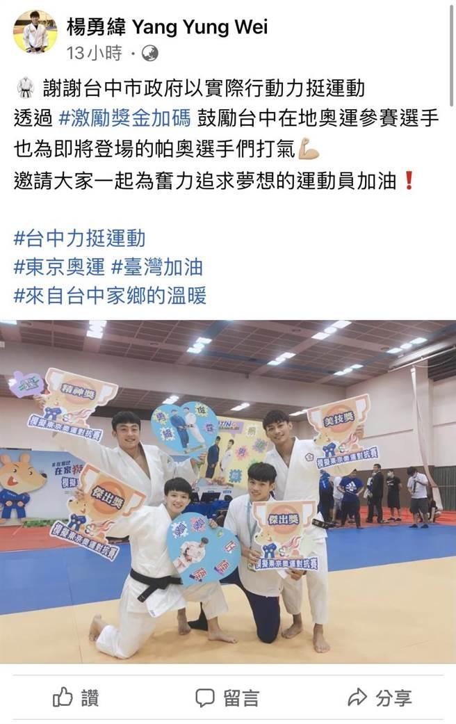 柔道男神楊勇緯在臉書發文,對台中市提高獎勵金,感謝來自台中家鄉的溫暖。(摘自楊勇緯臉書、盧金足台中傳真)