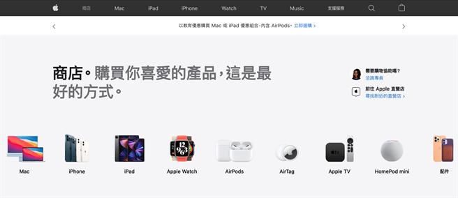 蘋果官網小幅改版,新增全新的「商店」區塊。(摘自蘋果官網)