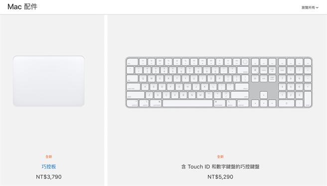 蘋果官網上架全新巧控配件。(摘自蘋果官網)