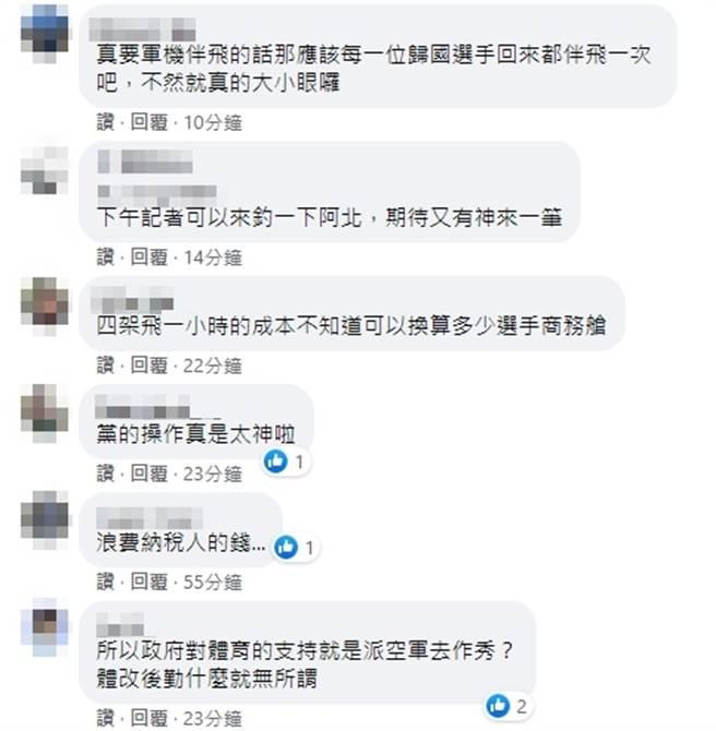 臉書網友留言。(圖/翻攝自藥師林士峰臉書)