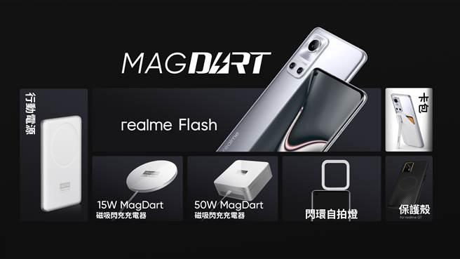 realme打造MagDart磁吸無線閃充生態系,並推出首款支援MagDart技術的智慧型手機realme Flash手機。(realme提供/黃慧雯台北傳真)