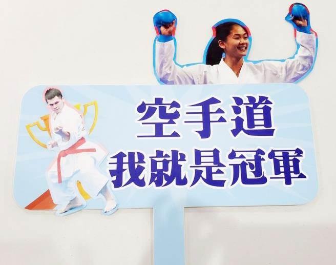 文姿云和王昱達5日在東奧空手道項目出賽,旭光高中空手道隊製作看板有2人氣勢十足的照片,為他們加油打氣。(旭光高中提供)