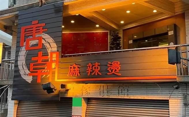 案15816曾到永康區唐朝麻辣燙用餐2小時,業者3日起至8月8日停業消毒。(摘自「唐朝南台店」臉書)
