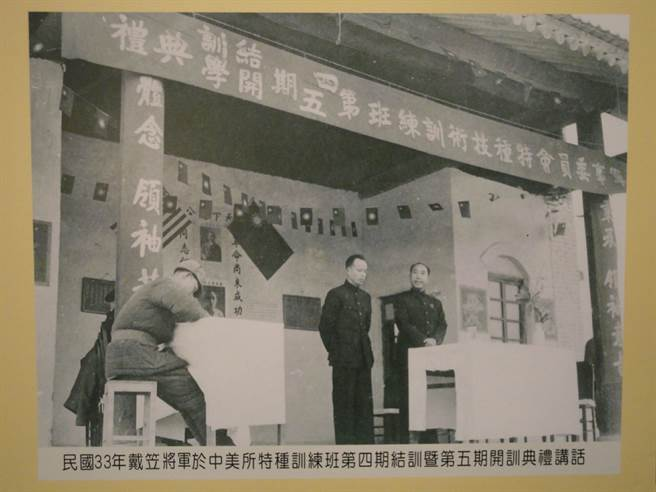 前軍情局長戴笠(右一),是中國情報工作建制者,軍情同志皆以「戴先生」尊稱。圖為戴笠在軍事委員會特種技術訓練班第四、五期結訓、開學典禮精神講話。(記者慶正翻攝)