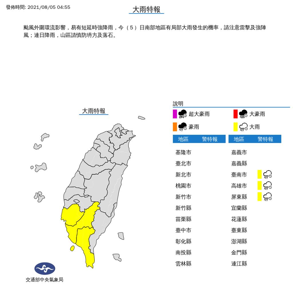 氣象局發布大雨特報(氣象局)