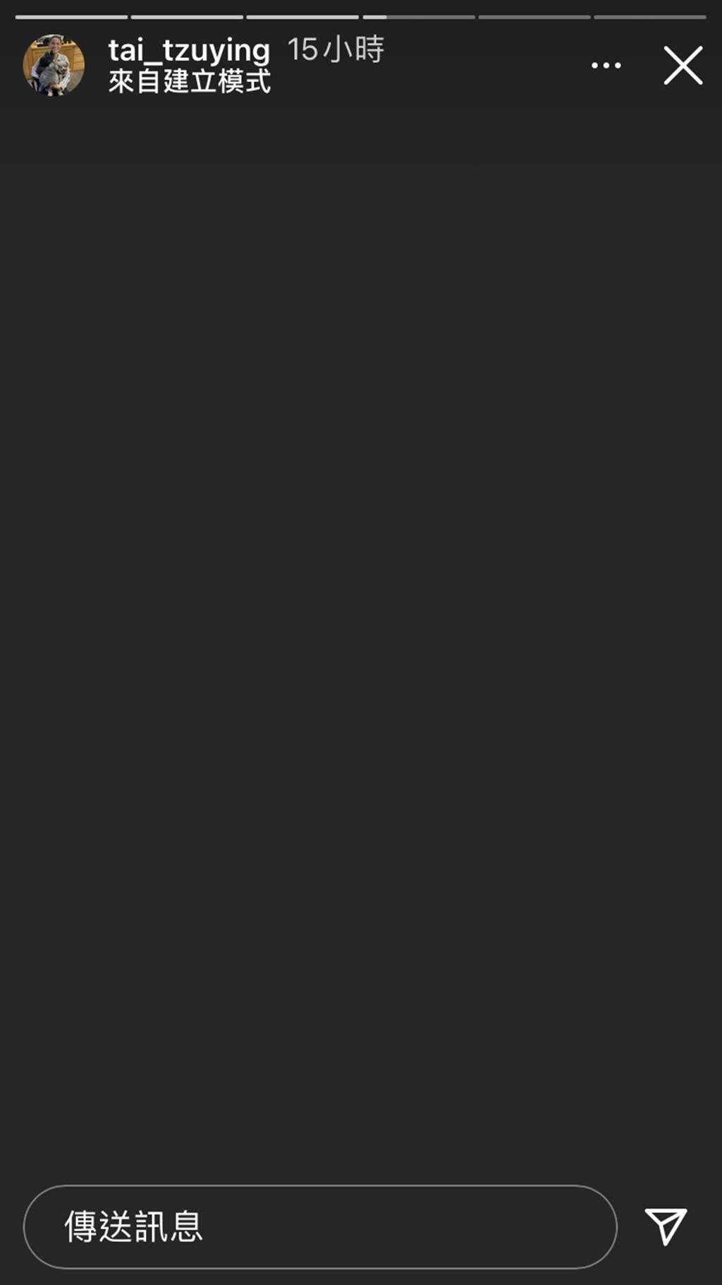 戴資穎昨返台後突然在限時動態發出全黑畫面。(圖/翻攝自 IG)