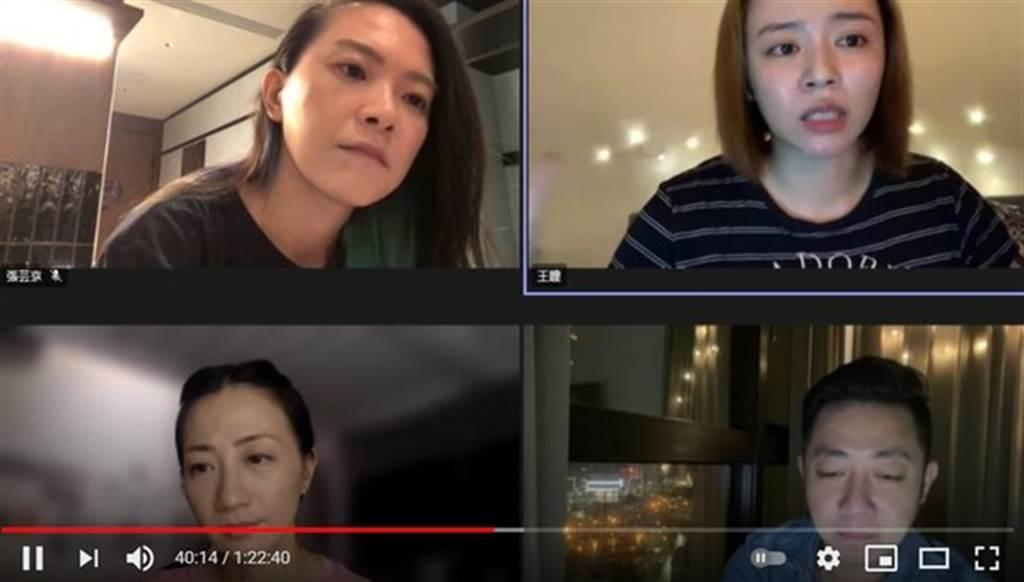 王瞳和教會朋友張芸京、潘奕如及老公艾成一同連線。(圖/翻攝自耶一同進城YouTube)