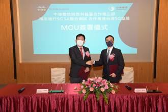 中華電、思科簽MOU 打造5G O-RAN SA測試平台