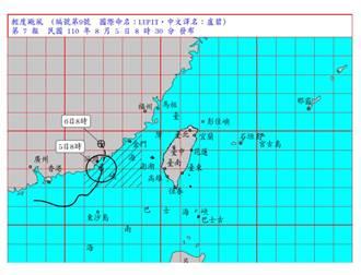 輕颱盧碧將登陸大陸 5日至7日影響台灣最為劇烈